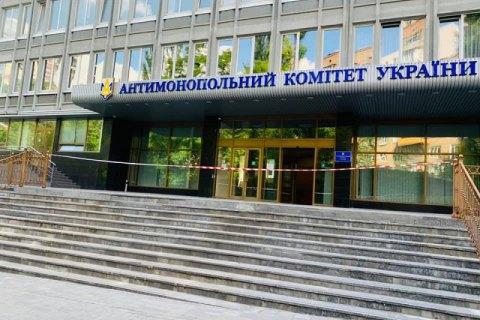 З будівлі АМКУ евакуйовували працівників через повідомлення про замінування (оновлено)