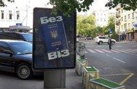 Україна не отримувала офіційних сигналів від ЄС щодо скасування безвізу, - МЗС