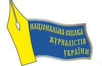 Спілка журналістів: справа LB.ua створює небезпечний прецедент порушення прав журналістів