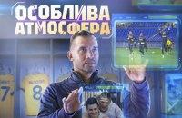Компания Эпицентр представила документальный фильм о сборной Украины по футболу