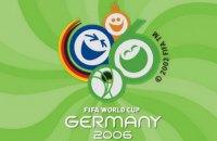 ФІФА почала розслідувати вибір Німеччини господинею ЧС-2006