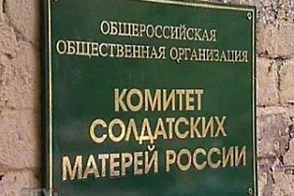 """""""Солдатских матерей Петербурга"""" исключили из реестра """"иностранных агентов"""""""