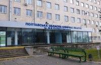 """Полтавская область с 15 апреля перейдет в """"красную"""" зону"""