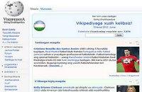 """В Узбекистане заблокировали национальный раздел """"Википедии"""""""