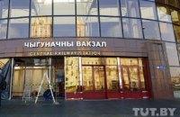 На залізничному вокзалі Мінська прибрали російськомовну вивіску