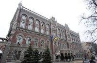 Золотовалютные резервы Украины упали ниже $16 млрд