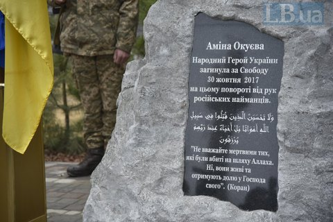 Під Києвом відкрили пам'ятний знак на честь Аміни Окуєвої