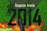 """Видання """"Літакцент"""" назвало найкращі українські книжки 2015 року"""
