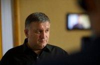Аваков підтвердив заяву про відставку