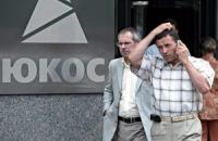 Колишні акціонери ЮКОСу пригрозили РФ іноземними судами у разі невиплати €2 млрд