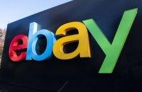 Доставка с eBay - выгодные условия по хорошим ценам