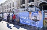 В Киеве состоялась акция в защиту Гостиного двора