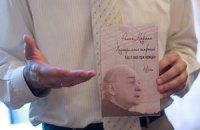 «Пасторальная симфония» Романа Кофмана: книга и жизнь