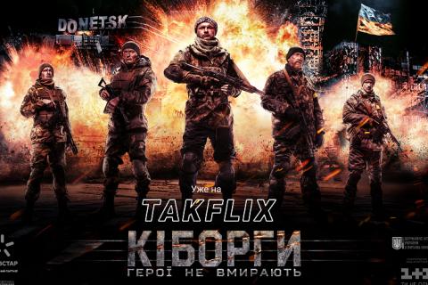 «Киборги» Ахтема Сеитаблаева вышли на Takflix