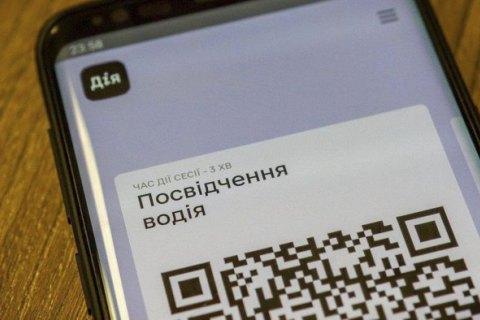 """Мінцифри обіцяє 1 млн гривень за злом """"Дії"""""""