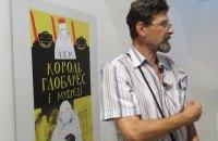 Во Львове открылся фестиваль, посвященный Станиславу Лему