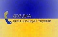 У Польщі запустили інфолінію для заробітчан з України