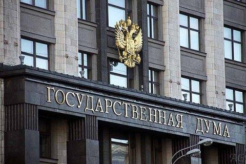 Держдума Росії прийняла закон про санкції у відповідь