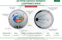 НБУ ввел в обращение монету к 60-летию запуска первого спутника Земли