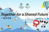 Організатори зимової Олімпіади-2022 представили її гасло