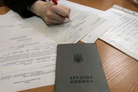 Рада знизила штрафи за порушення норм працевлаштування