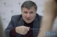 """Арсен Аваков: """"Мажоритарщики от ПР готовы поддержать изменения в Конституцию"""""""