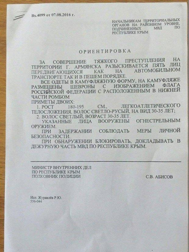 Информация Светланы Калиновской