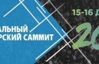 Глобальный лидерский саммит снова в Украине!