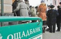 Ощадбанк прекратил регистрацию претендентов на возвращение совестких вкладов