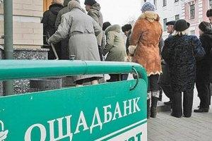 Ощадбанк обещает вернуть утраченные сбербанковские вклады в июле