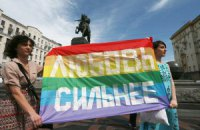 Гей-парад назвали умовою безвізового режиму