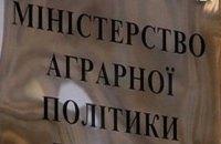 Уряд відновив Міністерство агрополітики