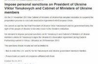 """Петиція про визнання Росії """"спонсором тероризму"""" набрала необхідні 100 тис. підписів"""
