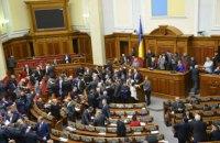 Досрочный парламент