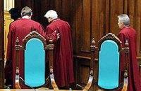 Съезд судей уволил четырех судей КС