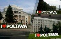 I love Poltava - любов, що калічить