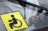 С 26 октября увеличиваются штрафы за парковку на местах для инвалидов
