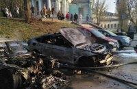 На паркованні біля Національної філармонії в Києві спалили дві машини