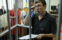 Свидетеля Луценко допрашивали не по протоколу