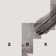 «ДНК»: Генні мутації роману