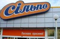 """""""Сильпо"""" перестанет продавать российские товары, если на них не будет спроса"""