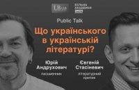 Що українського в українській літературі?  - Андрухович, Стасіневич