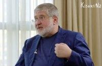 Вышла вторая часть программы Kishkina с Коломойским
