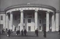 Две крупные станции метро в Киеве закрыты на проверку
