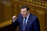 Луценко: Савченко планировала расстрелы в Верховной Раде