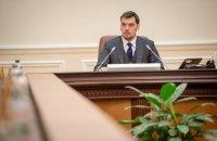 Милованов і Бородянський висловили підтримку Гончаруку