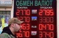 НБУ продав банкам 66,6 млн доларів за курсом 27,46