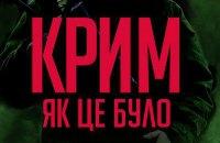 """Вышел второй тизер фильма """"Крым. Как это было"""""""