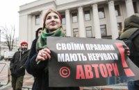 Як руйнується сфера авторського права і суміжних прав в Україні