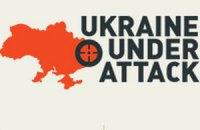 Военные запустили сайт UkraineUnderAttack